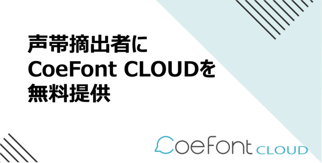 AI音声合成プラットフォーム「CoeFont CLOUD」が声帯摘出者向けに無料提供を開始