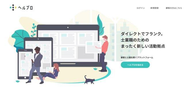 士業職とユーザーを繋ぐ完全無料のビジネスプラットフォーム「ヘルプロ」がローンチ