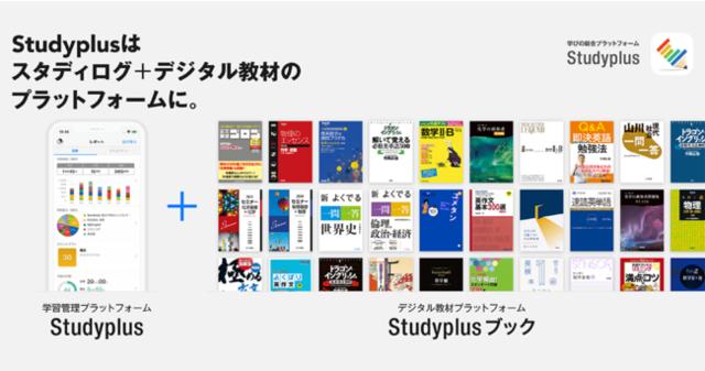 学習管理アプリ「Studyplus」、電子参考書が使えるデジタル教材プラットフォーム「Studyplusブック」を2022年1月より提供へ