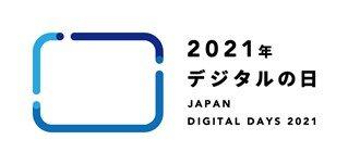 ミロク情報サービス、10月10日・11日の「デジタルの日」に合わせて啓発活動などを実施へ