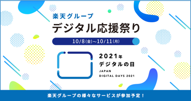 楽天、「デジタルの日」を記念し「楽天グループ デジタル応援祭り」を開催決定