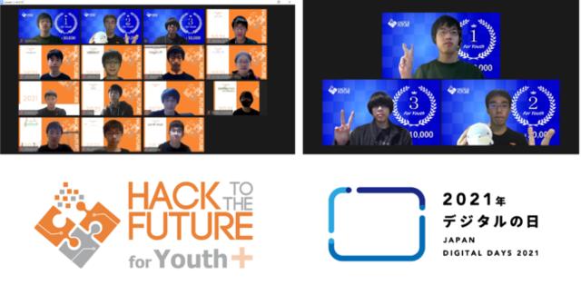 デジタルの日に合わせてオンライン競技プログラミングコンテスト 「HACK TO THE FUTURE for Youth+」が開催へ