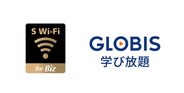 定額制動画学習サービス「グロービス学び放題」、東海道・山陽新幹線の最新型車両でコンテンツを無料公開へ