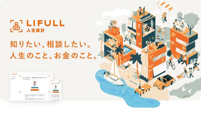 LIFULL、人生100年時代をより自分らしく生きるためのWEBサイト「LIFULL 人生設計(β版)」を提供開始