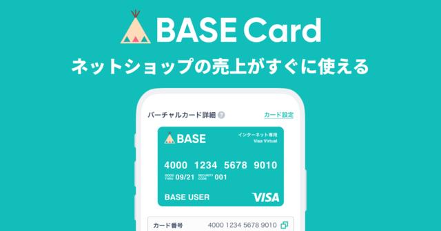 BASE、VISA加盟店で売上金を使えるバーチャルカード「BASEカード」の発行受付を開始