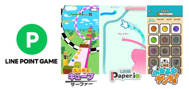 LINE、「LINEポイント」がたまるゲームサービス「LINEポイントゲーム」を開始