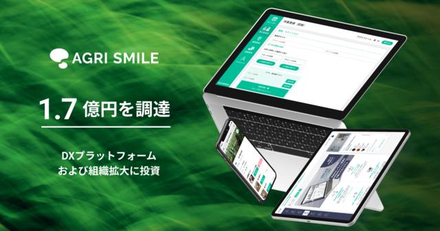 農業DXプラットフォームを提供するAGRI SMILE、シリーズAで約1.7億円の資金調達を実施