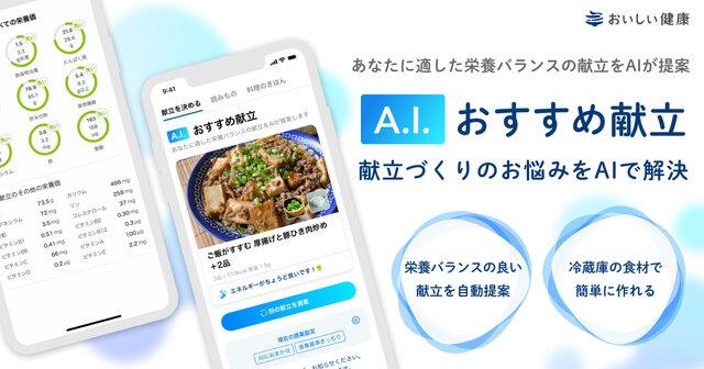 AIによる献立・栄養管理支援アプリ「おいしい健康」、ユーザーの健康状態や食の好みに合わせて最適な栄養バランスの献立を提案する「A.I.おすすめ献立」機能を正式リリース