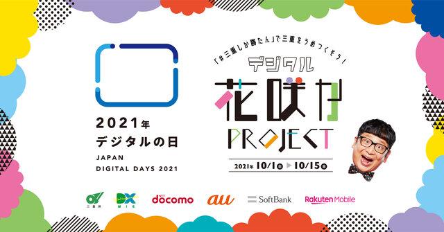 三重県、「デジタルの日」に合わせて「デジタル花咲かプロジェクト」をスタート
