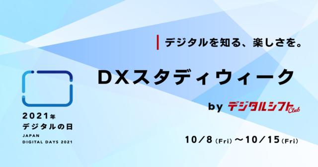 デジタルシフト社、「デジタルの日」記念で『DXスタディウィーク by デジタルシフトクラブ』開催。厳選DXコンテンツを期間限定で無料公開