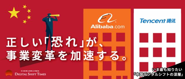 【中国デジタル企業最前線】中国デジタル巨人に学ぶ、事業変革のススメ後編 -アリババ・テンセント-