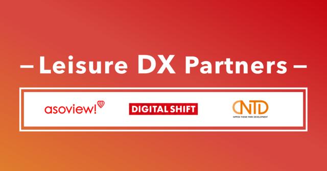 デジタルシフト社・アソビュー・日本テーマパーク開発、レジャー施設のDX推進を目的とした事業提携を開始