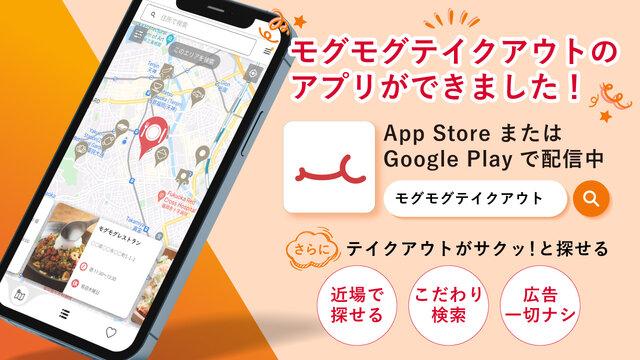 テイクアウト情報発信サービス「モグモグテイクアウト」がアプリをリリース
