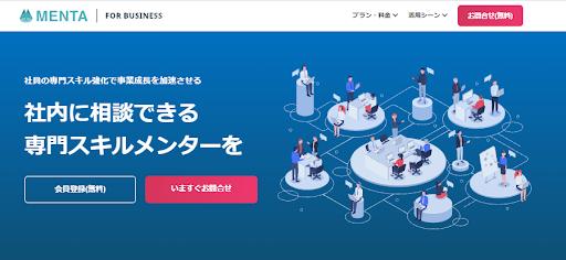 オンラインメンターサービス「MENTA」、法人向けサービスを正式開始