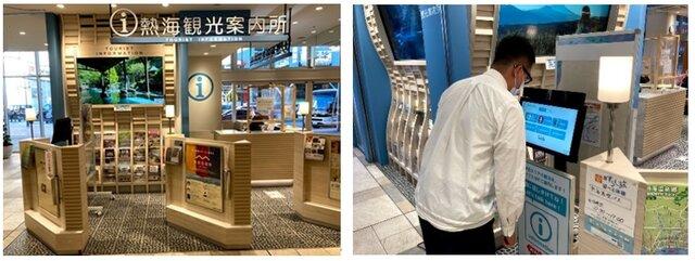 東急ら開発の「リモートコンシェルジュサービス」、静岡県の観光案内実証事業に採択