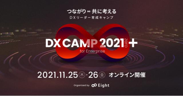 DXリーダー育成の参加型イベント「DX CAMP 2021 zero +」が開催へ