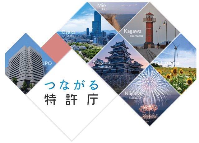 特許庁、知的財産の活用をサポートするイベント「つながる特許庁」を全国6都市で開催へ
