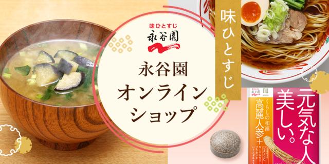 永谷園、自社ECサイト「永谷園オンラインショップ」をオープンへ