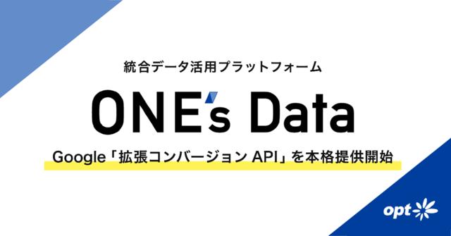 オプト、クッキーレス時代に備えたGoogle「拡張コンバージョン API」を統合データ活用プラットフォーム「ONE's Data」で本格提供開始
