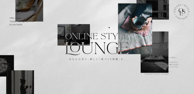 三菱地所ホーム、オンラインでの仕様選びを中心とした家づくりプラットフォーム「Online Style Lounge」のトライアルを開始へ