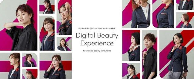 資生堂、デジタルに特化したビューティーコンサルタントによる「チーム伴走型美容プログラム」を開始