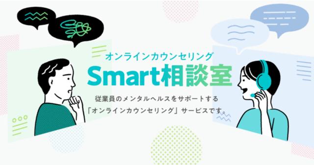 「メンタル不調になる前に」従業員をサポートするオンラインカンセリングサービス「Smart相談室」が正式リリース