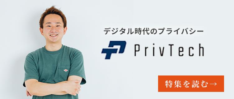 PrivTech - プライブテック -