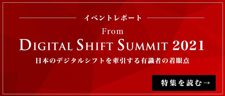 イベントレポート From DIGITAL SHIFT SUMMIT 2021