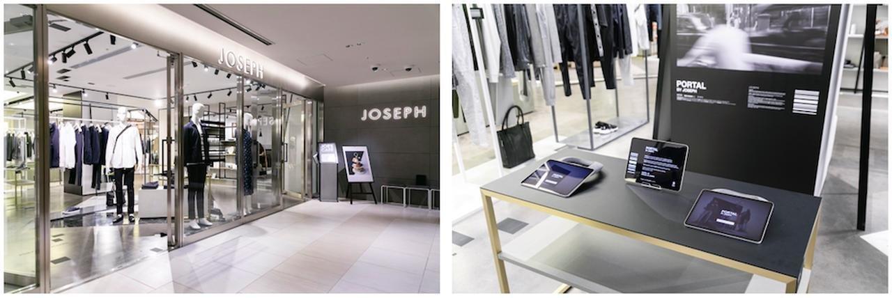 GINZA SIX 5F『JOSEPH』内 ARファッションショー『PORTAL BY JOSEPH』