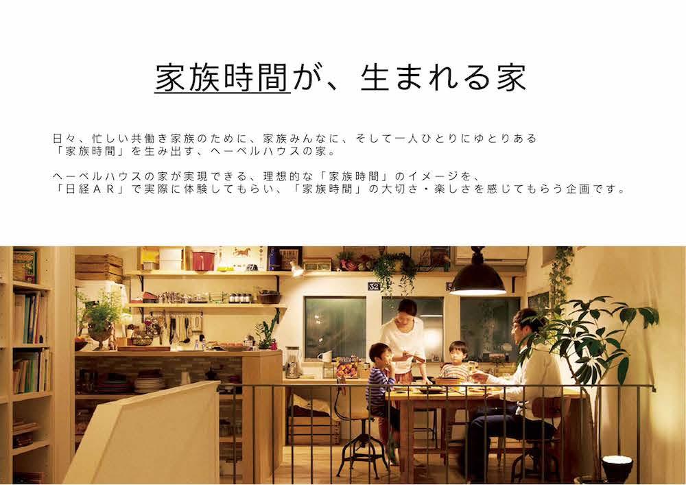 画像:日経ARアワードのグランプリ受賞作品「家族時間が、生まれる家」