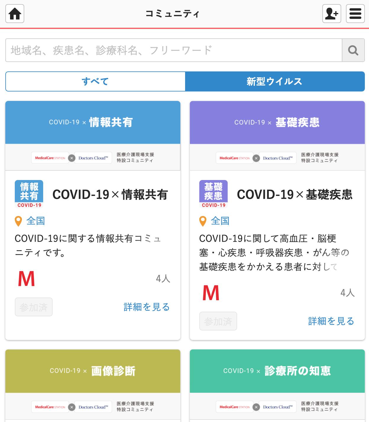 新型コロナウイルス感染症関連コミュニティのイメージ画像