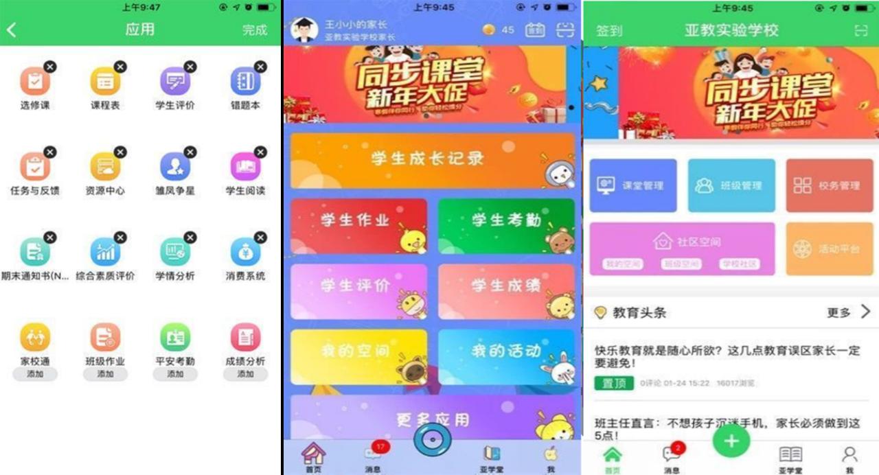 (Wechatで提供される教育コンテンツ)