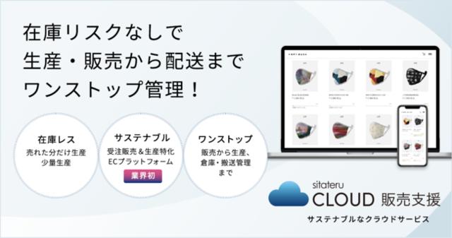 在庫ゼロで生産・販売から配送まで完全クラウド化を実現 受注生産特化型クラウドサービス「sitateru CLOUD 販売支援」提供開始
