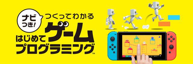 任天堂、Switch向けにプログラミング学習ソフト「ナビつき! つくってわかる はじめてゲームプログラミング」を発売へ