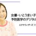 女優のいとうまい子氏が挑戦する予防医学のデジタル化 高齢者が楽しく生きるためのロボット開発。