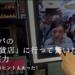 中国・アリババの「デジタル百貨店」に行って驚いた、そのヤバい実力 日本の百貨店、復活のヒントもあった!:田中道昭氏 中国レポート