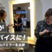 美容室の鏡がスマートデバイスに!ミラーロイド社の最新loTミラーを体験してみた。 - Digital Shift Times(デジタル シフト タイムズ) その変革に勇気と希望を