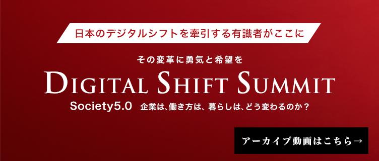 Digital Shift Summit| Digital Shift Times(デジタル シフト タイムズ) その変革に勇気と希望を