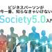 ビジネスパーソンが今一番、知らなきゃいけないSociety5.0入門 - Digital Shift Times(デジタル シフト タイムズ) その変革に勇気と希望を