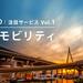【Society5.0】注目サービス Vol.1 交通・モビリティ - Digital Shift Times(デジタル シフト タイムズ) その変革に勇気と希望を