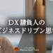 出光興産CDOに聞く、レガシー企業DX成功の秘訣 - Digital Shift Times(デジタル シフト タイムズ) その変革に勇気と希望を