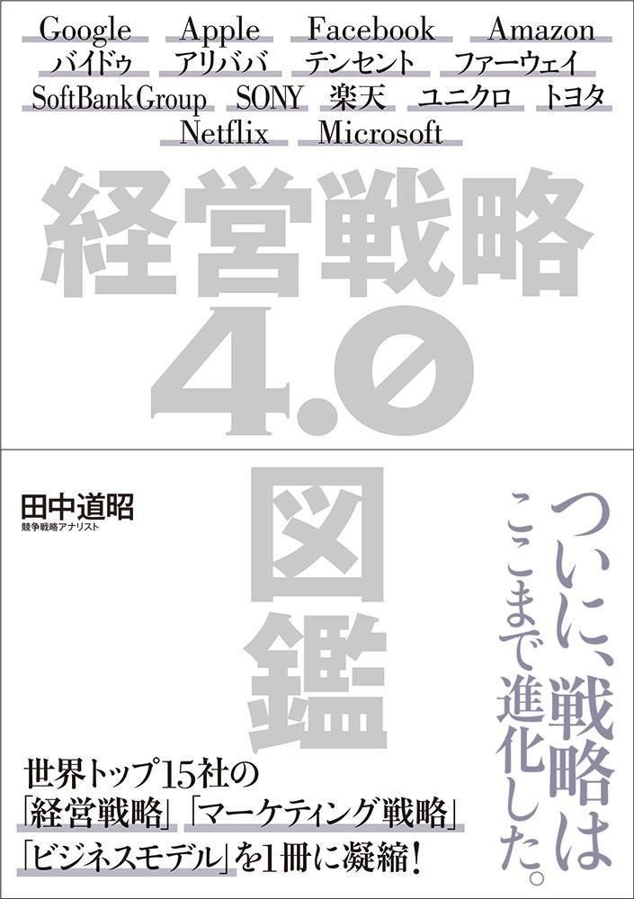 田中道昭氏の最新著書。グーグル、アップル、アマゾン、ネットフリックス、ソフトバンク、トヨタ、楽天、ユニクロといった、世界の最前線に立つ世界トップ15社の「経営戦略」「マーケティング戦略」「ビジネスモデル」「収益構造」を解剖し、その強さの秘密に迫る。