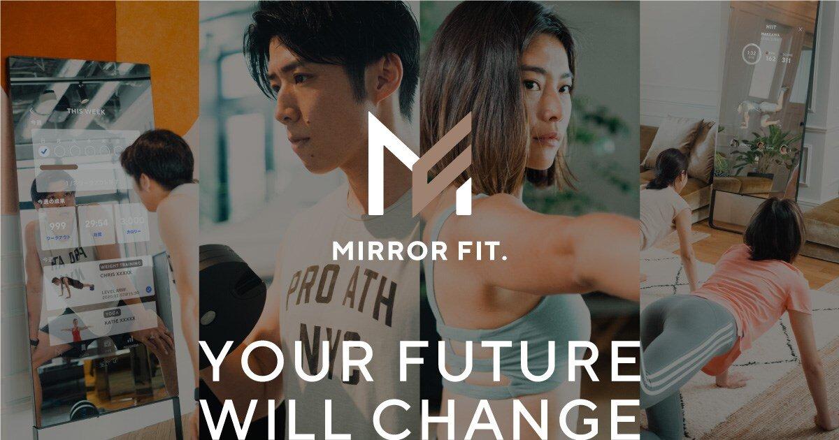 MIRROR FIT. は、専用のミラーデバイスと専用アプリによって、自宅にいながらプロが監修した本格的なトレーニングプログラムを簡単に体験でき、同じ志を持つ仲間とオンラインで繋がりながらフィットネスを楽しむことができるサービスです。インストラクターや著名なパフォーマーがユーザーのパートナーとなり、自宅でできるフィットネスプログラムを提供します。