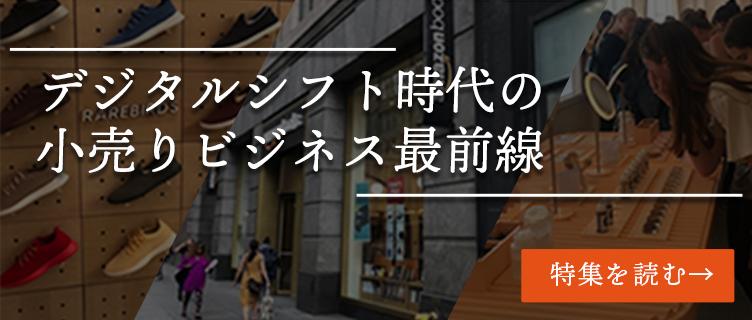 デジタルシフト時代の小売りビジネス最前線