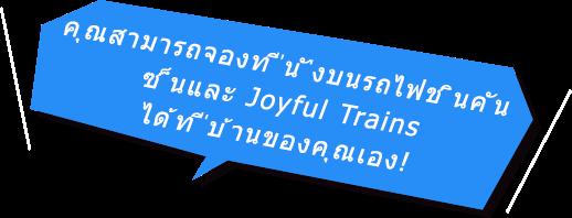 คุณสามารถจองที่นั่งบนรถไฟชินคันเซ็นและ Joyful Train ได้ที่บ้านของคุณเอง!
