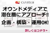 企画と戦略を兼ね備えたオウンドメディア運用ならCurasta(キュレスタ)
