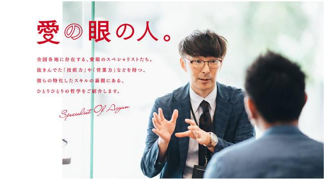 【愛の眼の人。】specialist 01/鈴木 庸平 草加マルイ店 店長