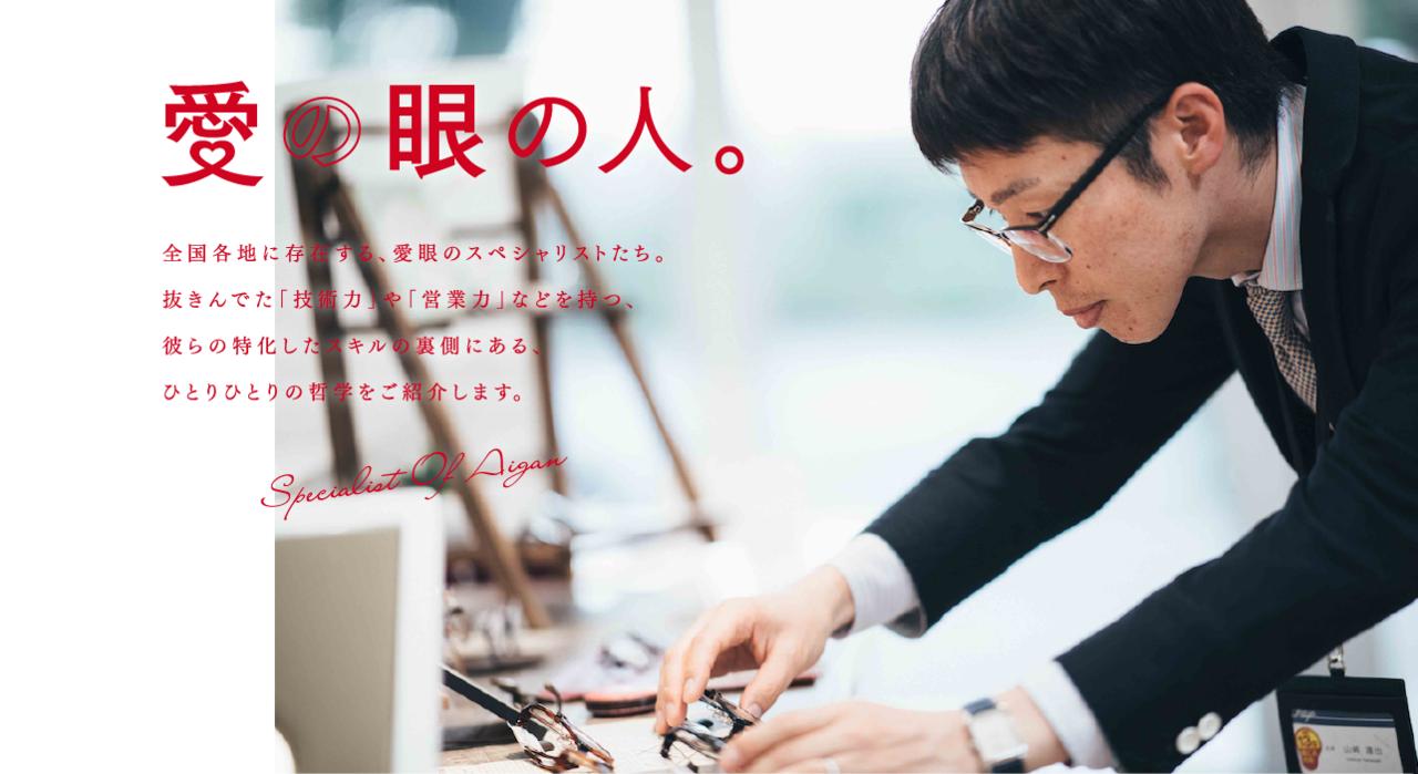 【愛の眼の人。】specialist 02/山崎 達也 自由が丘店 店長