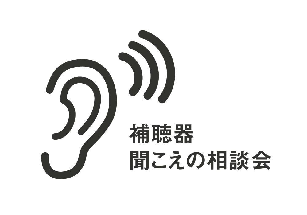 「聞こえ」を改善すると認知症予防に!「聞こえの相談会」を8月23日(金)~9月30日(月)の期間で全国のメガネのアイガンで実施