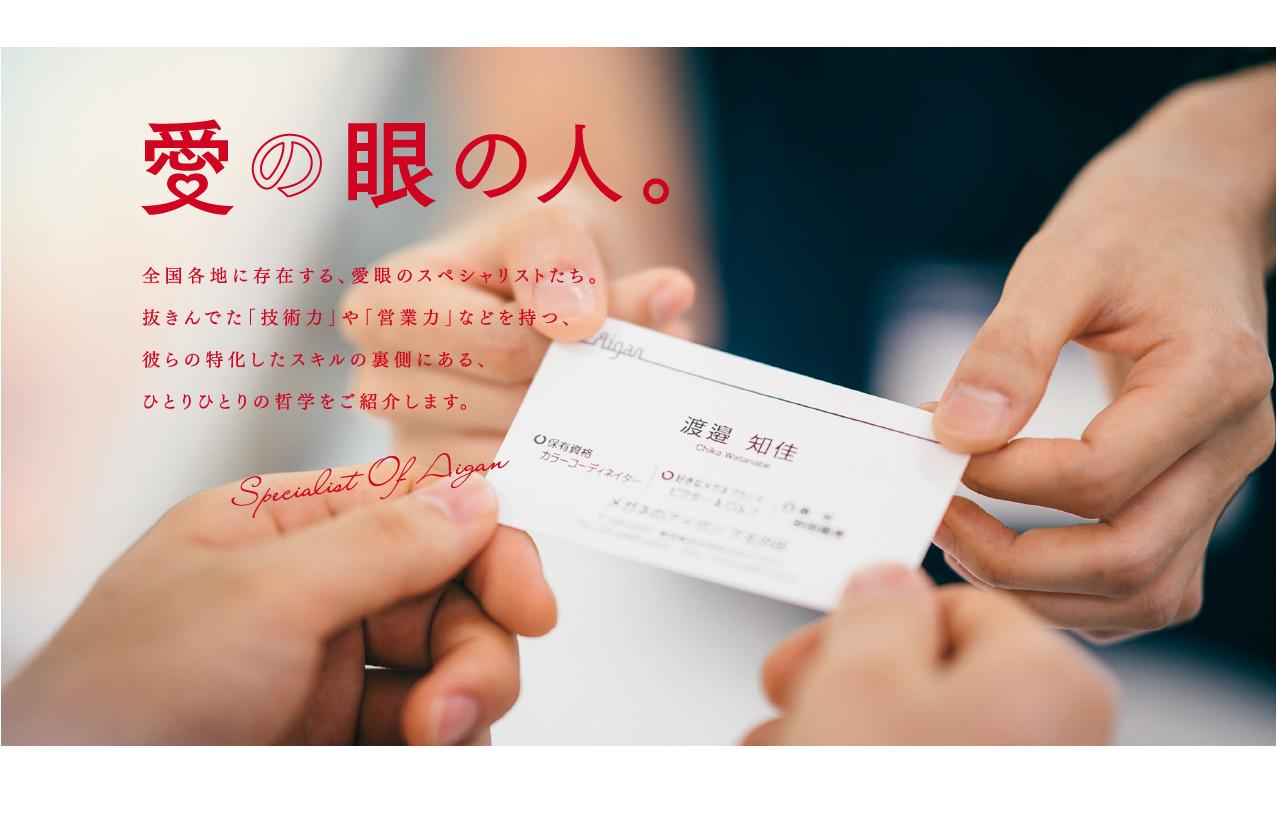 【愛の眼の人。】specialist 03/渡邊 知佳 下北沢店